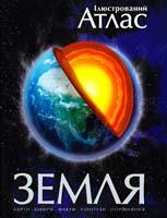Ілюстрований атлас Земля 978-966-605-881-5