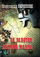 Скрипник Олександр За золотом Нестора Махна 978-966-2151-88-6