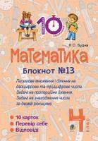 Будна Наталя Олександрівна Математика. 4 клас. Зошит №13. Письмове множення і ділення на двоцифрове та трицифрове числа. 2005000007538