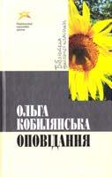 Кобилянська Ольга Оповідання : для серед. та ст. шк. віку 978-617-592-096-1