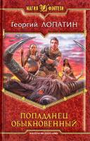 Лопатин Георгий Попаданец обыкновенный 978-5-9922-1636-3