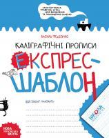 Федієнко Василь Каліграфічні прописи. Експрес-шаблон 978-966-429-615-8