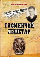 Андрусяк Михайло Таємничий лещетар 966-550-251-4