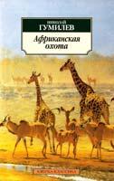 Гумилев Николай Африканская охота 978-5-389-03361-0