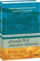 Кужавська Євгенія, Красовицький Олександр Справа мертвого авіатора 978-966-03-9328-8