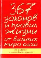 Катрин Петрас, Росс Петрас 367 законов и правил жизни от великих мира сего 978-5-17-069894-3