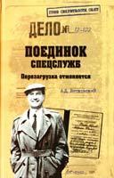 Витковский Александр Поединок спецслужб. Перезагрузка отменяется 978-5-4444-0647-2