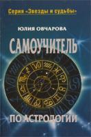 Юлия Овчарова Самоучитель по астрологии 978-5-9757-0249-4, 978-5-9713-6863-2, 978-5-9762-5582-1