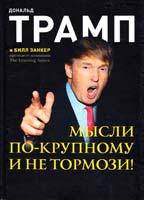 Трамп Дональд Мысли по-крупному и не тормози! 978-5-91657-796-9