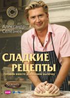 Александр Селезнев Сладкие рецепты 978-5-699-25051-6
