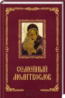 сост. П. Михалицын Семейный молитвослов 978-966-14-8691-0