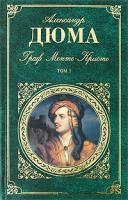 Александр Дюма Граф Монте-Кристо. Том 1 978-5-699-34981-4