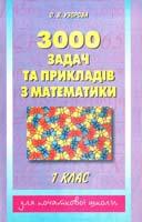 Узорова О. 3000 задач та прикладів з математики: 1 клас 966-7657-26-4