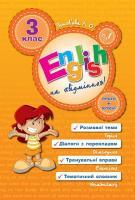 Зінов'єва Л. English на «відмінно»! З клас 978-966-284-058-2