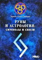 Эриль Олег Синько Руны и Астрология: символы и связи 978-966-521-635-3