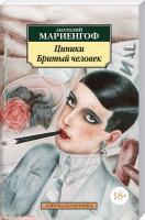Мариенгоф Анатолий Циники. Бритый человек 978-5-389-05486-8