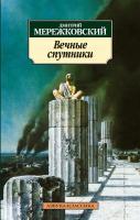 Мережковский Дмитрий Вечные спутники 978-5-389-03537-9