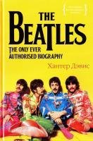 Дэвис Хантер The Beatles : Единственная на свете авторизованная биография 978-5-389-09197-9