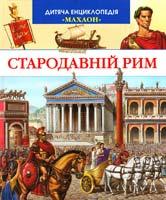 Стародавній Рим 978-617-526-308-2