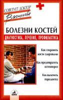 Александра Васильева Болезни костей: диагностика, лечение, профилактика 5-8378-0204-5