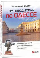 Александр Бабич Путеводитель по Одессе 978-966-03-7565-9