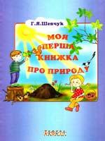 Шевчук Г. Моя перша книжка про природу. Для дітей дошкільного та молодшого шкільного віку 978-966-8001-41-3