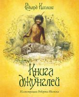 Киплинг Редьярд Книга джунглей 978-5-389-00705-5
