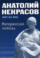 Анатолий Некрасов Материнская любовь 978-5-9787-0118-0