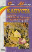 Мазур Олег Капуста против язвенной болезни и других недугов 5-8378-0153-7