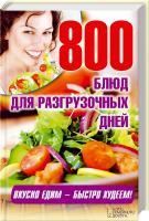 сост. Л. Каянович 800блюд дляразгрузочных дней 978-966-14-6534-2