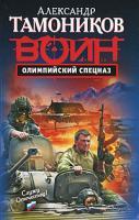 Александр Тамоников Олимпийский спецназ 978-5-699-39081-6