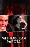 Корецкий Данил Астрель 978-5-271-43985-8