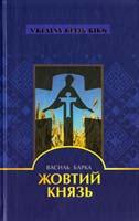 Барка Василь Жовтий князь 978-617-592-137-1
