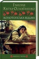 Квітка-Основ'яненко Григорій Конотопська відьма 978-966-14-1378-7