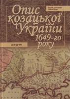 Коваленко С., Пугач О. Опис козацької України 1649-го року 966-7551-96-2