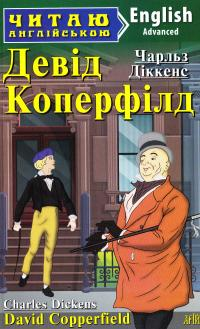 Діккенс Чарльз Девід Коперфілд = David Copperfield 978-966-498-585-4