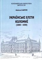 Савчук Микола Українські еліти Коломиї (1848 - 1939) 966-550-034-1