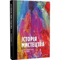 Стівен Фартінг Історія Мистецтва 978-966-942-839-4