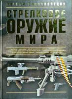 Ликсо В.В. Стрелковое оружие мира. Полная энциклопедия 978-985-16-9175-9