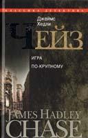 Чейз Джеймс Хедли Игра по-крупному 978-5-227-02605-7