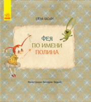 Касьян Олена Книги Елены Касьян. Фея по имени Полина