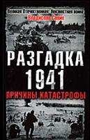 Владислав Савин Разгадка 1941. Причины катастрофы 978-5-699-39656-6