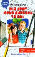 Бердт Валентин Мій друг Юрко Циркуль 978-966-2909-51-7