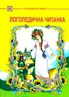 Дяченко Катерина Логопедична читанка 978-966-07-0748-1