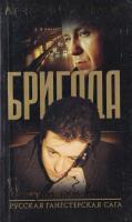 Белов Александр Бригада. Преданный враг. Кн. 3 5-94847-334-1