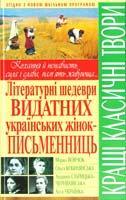 Укладач С. М. Заготова Літературні шедеври видатних українських жінок-письменниць 978-966-481-296-9