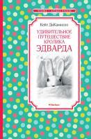 ДиКамилло Кейт Удивительное путешествие кролика Эдварда 978-5-389-10543-0