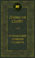 Свифт Джонатан Путешествия Лемюэля Гулливера 978-5-389-05728-9