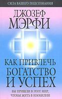 Джозеф Мэрфи Как привлечь богатство и успех 978-985-15-0954-2