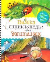 Коуп Роберт Велика енциклопедія для допитливих 978-617-526-450-8